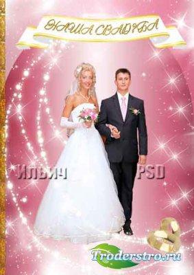 Альбом свадебный (фотокнига) – Наша свадьба