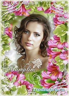 Цветочная фоторамка – Дари мне только лилии – Прекрасные цветы