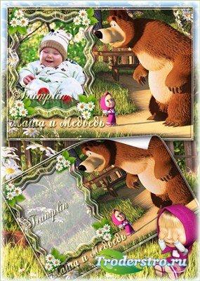 Рамочка для детей с героями мультфильма Маша и Медведь
