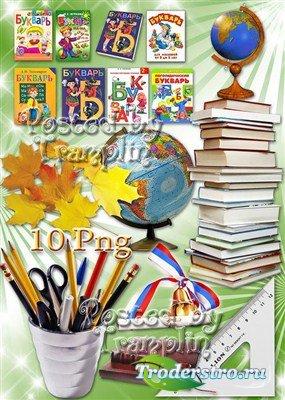 Клипарт школьный на прозрачном фоне – Буквари, линейки, карандаши, глобусы