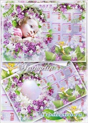 Календарь с сиренью на 2013 год с рамкой – Ты нежный цветочек из самого Рая
