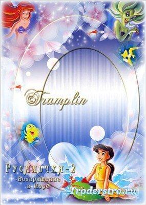 Детская рамка с героями мультфильма Русалочка-2 – Возвращение в море