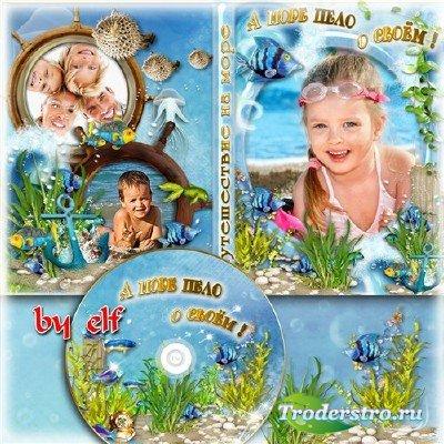 Обложка и задувка для оформления DVD - А море пело о своём