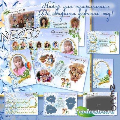 Набор в голубом оформлении - Виньетки для детского сада - До свиданья детск ...