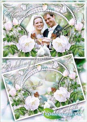 Свадебная праздничная рамка - Вам открылась в жизнь дорога