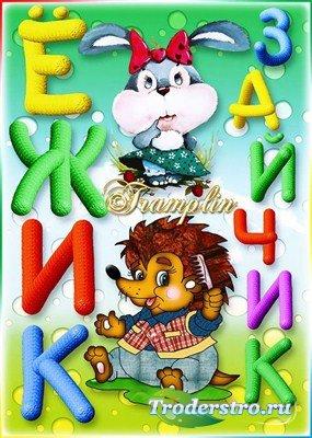 Русский алфавит разного цвета