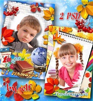 Школьные рамочки для фото - С 1 сентября