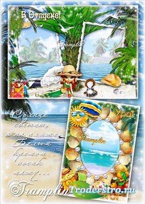 Две летние пляжные рамки – Солнце светит, я на пляже, Белым кремом носик ма ...