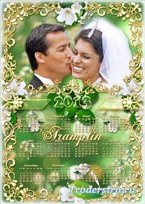 Золотой календарь на 2013 год – Пусть будет золотом осыпан весь ваш путь