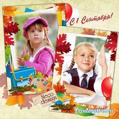 Две детские школьные рамки с осенними листьями - С 1 сентября