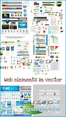 элементы для вэб дизайна- векторный клипарт