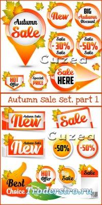 Осенние скидки - векторный клипарт, часть 1| Autumn set sale, part 1