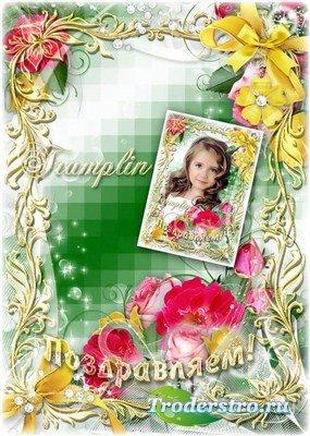 Поздравительная рамка для фото – Чтоб красивой и яркой как роза была