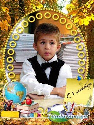 Рамочка для оформления школьного фото – Первоклассник, с 1 сентября