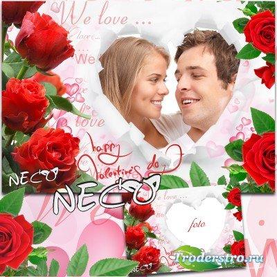 Романтическая рамка - С праздником святого Валентина