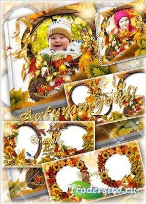 Детский Осенний Фотоальбом – Ещё грибами пахнет лес