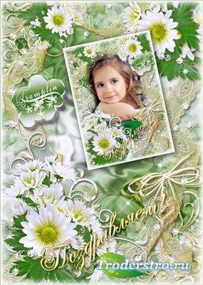 Красивая Рамка для фото с белыми цветами – Поздравляем