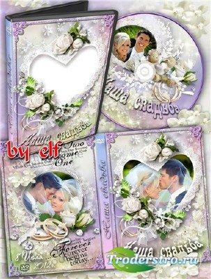 Свадебная обложка DVD и задувка на диск - В любви и радости
