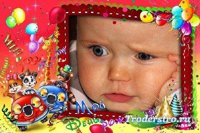 Детская рамка для фото - Мой веселый День рождения