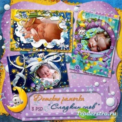 Рамки для Photoshop - Сладких снов