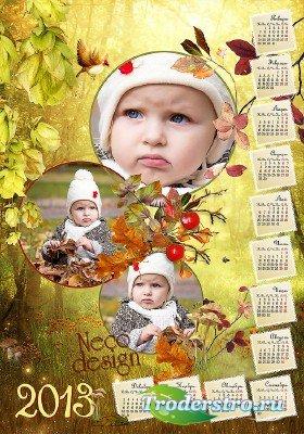 Календарь -  рамка на три фотографии на 2013 год - Царство осени