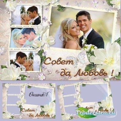 Рамочка для оформления 4 свадебных фото с  белыми цветами - Совет да любовь ...