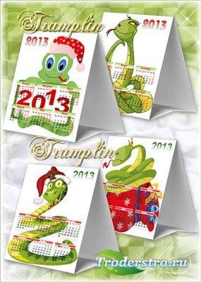 Два настольных календаря с символом  2013 года -  Хотя змея и в новой коже, ...