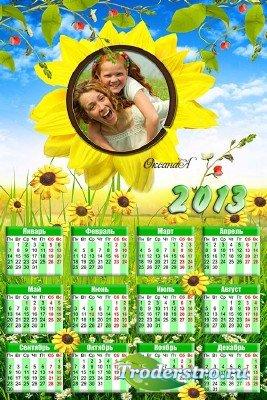 Календарь – рамка с подсолнухами на 2013 год – наше солнечное лето