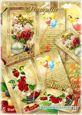 Две шоколадные обертки на День учителя – Пусть в день осенний ярко светит с ...