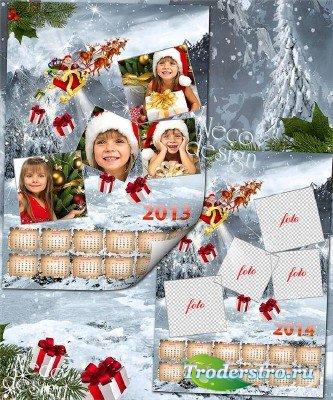 Новогодний календарь с рамками на четыре фотографии на 2013 - 2014 год
