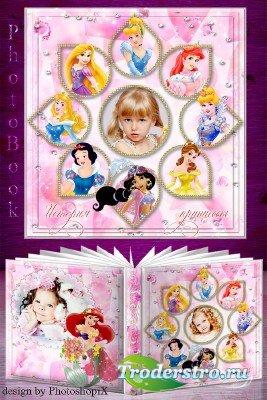 Фотокнига для девочек с принцессами Диснея – История одной принцессы