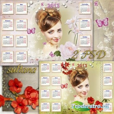 Календари на 2013 год с вырезами под фото - Симфония моей души