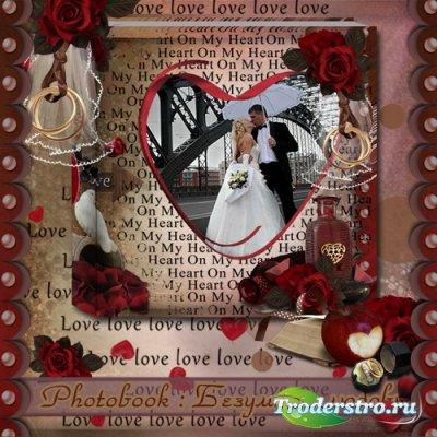 Романтическая фотокнига - Безумная любовь