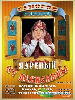 Шаблон этикетки - Самогон от Денисовны
