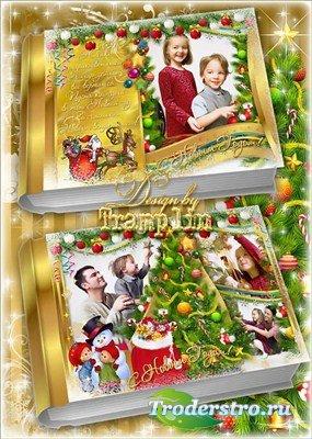 Новогодняя фото книга – Пусть будет щедрым Новый Год