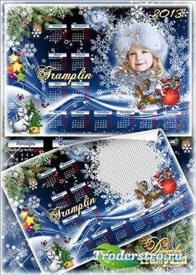 Новогодний календарь с рамкой - Пусть год будет сказочным и странным