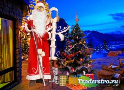 Шаблон для фотошопа – Дед Мороз и Снегурочка с подарками