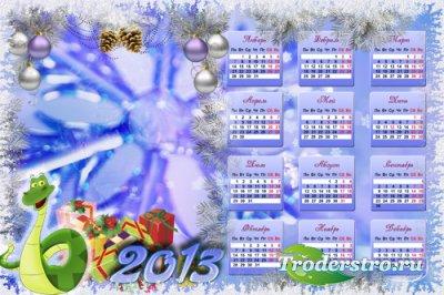 Календарь-рамка на 2013 год - Год змеи идет, нам подарки несет