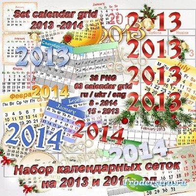 Набор отличных календарных сеток на 2013 и 2014 год 63 сетки PNG