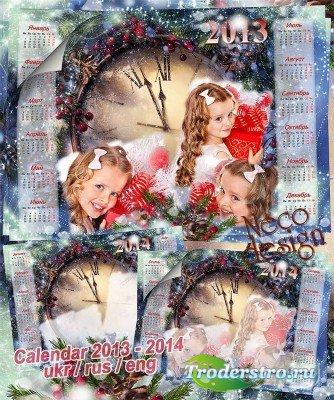 Новогодний календарь коллаж на три фото 2013 - 2014 - Уже двенадцать бьют ч ...