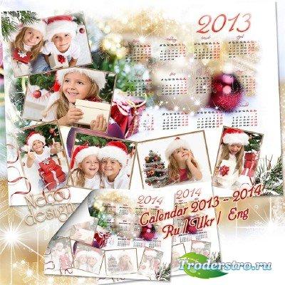 Календарь для создания коллажа на шесть фотографий - Новый год скоро ступит ...