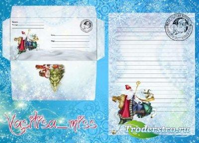 Новогодний набор состоящий из конверта и письма от деда мороза - Вера в ска ...