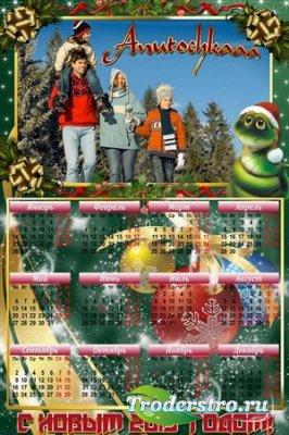 Календарь-рамка на 2013 год - Год змеи настаёт, поздравляем народ С Новым г ...