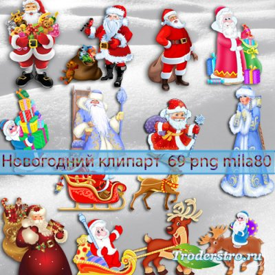 Новогодний клипарт - Деды Морозы и снегурочки