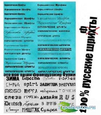 Мегаколлекция декоративных и рукописных 100 % русских шрифтов