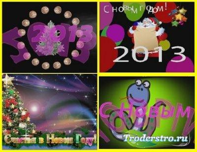 Подборка футажей С новым 2013 годом