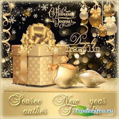 Новогодний исходник – Подарки, мишура, шары, звезды, снежинки