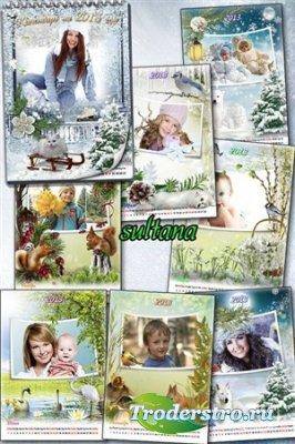 Перекидной календарь на 2013 год - Пусть этот год лишь радостью наполнится