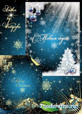 Новогодний и рождественский psd исходник - Заискрился снег морозный, засвер ...