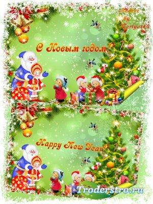 Новогодний PSD исходник - Подарки под елочку от деда Мороза и Снегурочки